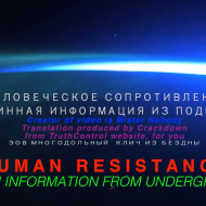 [EXCLUSIVE] Human Resistance - Depth Information from Underground